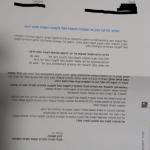 """עצמאי/בעל עסק? גם אתה קיבלת מכתב על אי תשלום של 4243 ש""""ח לפנסיה שלך?"""
