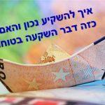 איך להשקיע נכון את הכסף שלך?