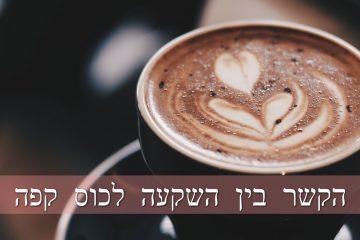 הקשר בין השקעה לכוס קפה